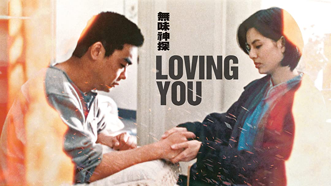 Loving You Poster